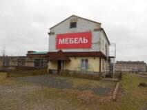Продаётся 2-х этажное здание в г. Нязепетровске по ул. Кооперативная 3.